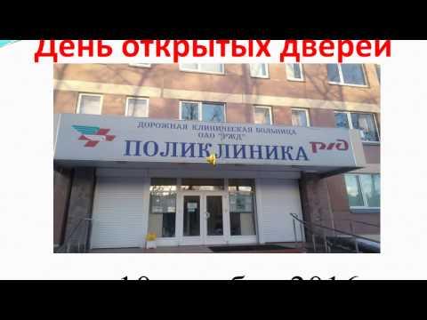 Дорожная Клиническая Больница. День открытых дверей.