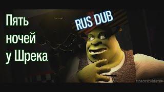 Скачать Пять ночей у Шрека трейлер Five Nights With Shrek RUS DUB