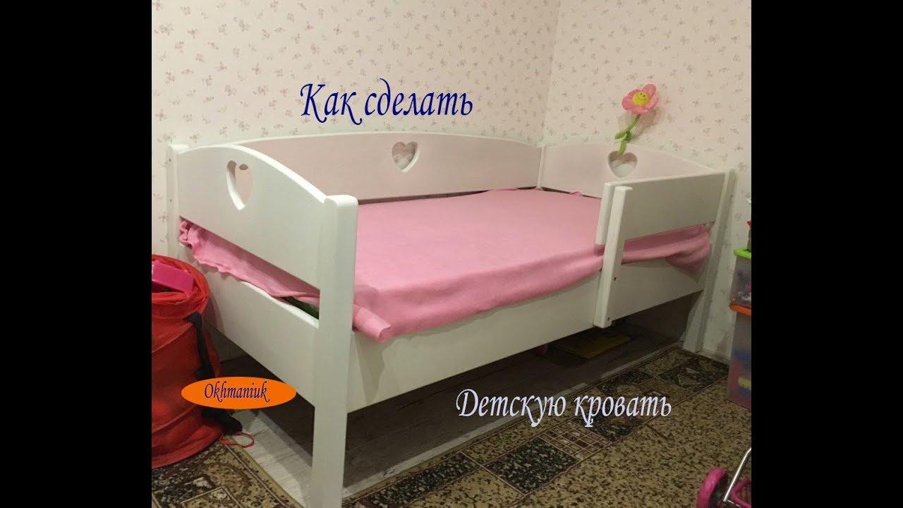 Как сделать детскую кровать видео фото 832