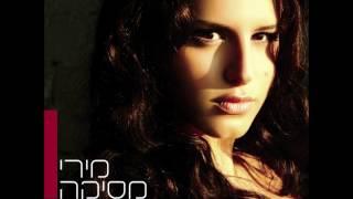 מירי מסיקה - שיר לשירה (מתוך האלבום