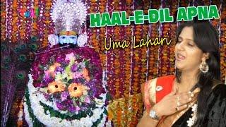 हाल ए दिल अपना | Haal -E- Dil Apna | Shyam Bhajan | by Uma Lahari