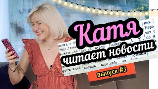 КАТЯ ЧИТАЕТ НОВОСТИ #3: Гоша Рубчинский пристает к подросткам | Бейонсе поет на свадьбах