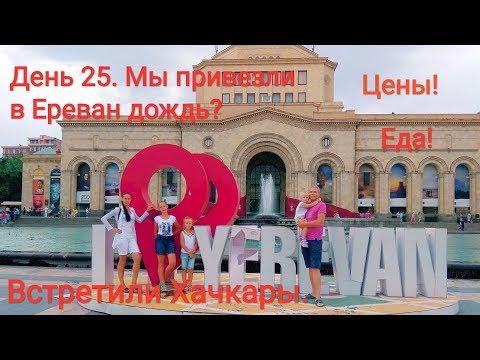 Ереван. Впервые в Армении. Впечатления? Август 2018