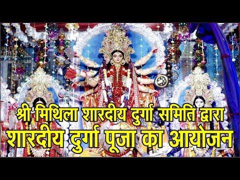 #dharam #God #aarti श्री मिथिला शारदीय दुर्गा समिति द्वारा शारदीय दुर्गा पूजा का आयोजन