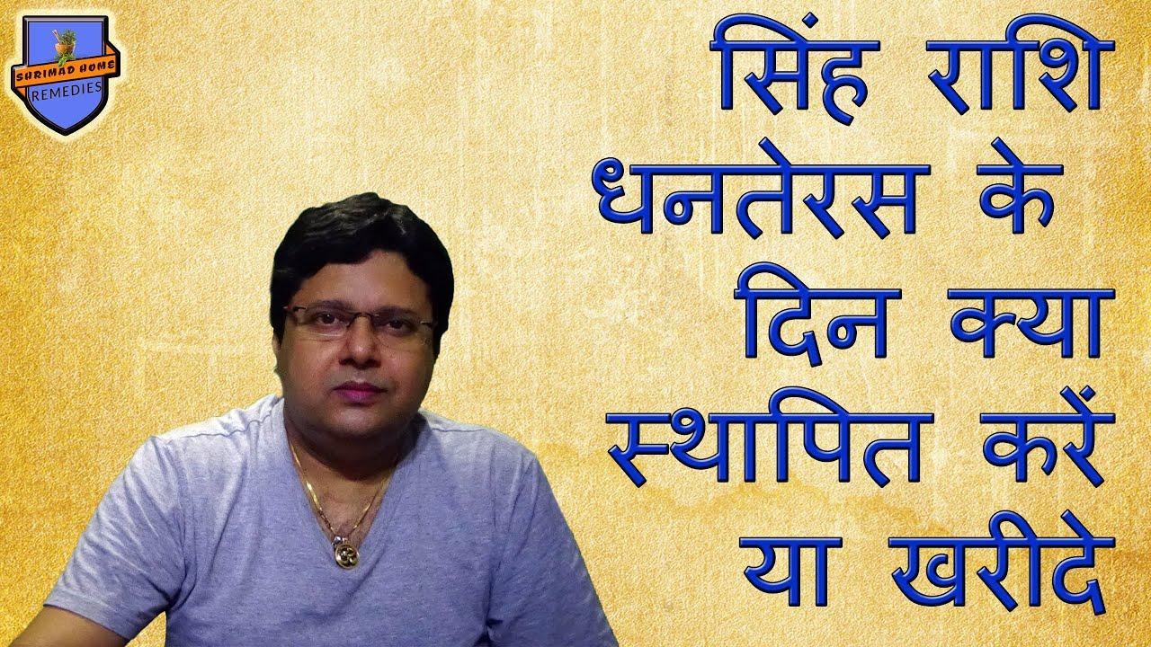 सिंह राशि 13 Nov'20 धनतेरस के दिन क्या स्थापित करें या खरीदे//Things for Singh Rashi-Dhanteras'20