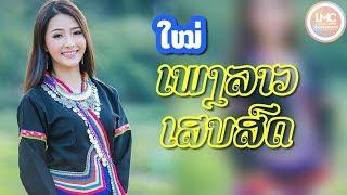 ເພງລາວເສບສົດ 2018, เพลงลาวเสบสด 2018, ເພງລາວໃຫມ່ລ່າສຸດ, ເສບສົດ ລຳວົງລາວ, ເສບສົດສາວໄຊທານີ Laos Music