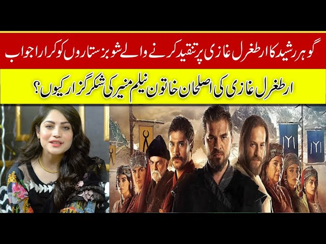 Gohar Rasheed Responds Sharply To Showbiz Stars Criticizing 'Ertugrul Ghazi' | 9 News HD