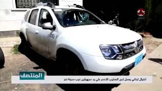 اغتيال لبناني يعمل لدى الصليب الأحمر على يد مجهولين غرب مدينة تعز