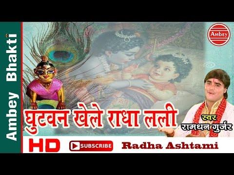 Radhe Radhe Bhajan || Ghutvan Khele Radha Lali || Ramdhan Gurjar || Radhashtami 2016 # Ambey Bhakti