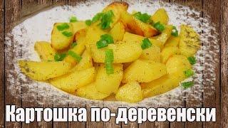 Картошка по деревенски в духовке. Рецепт картофеля по-деревенски