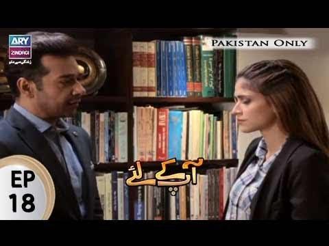 Aap Kay Liye - Episode 18 - ARY Zindagi Drama