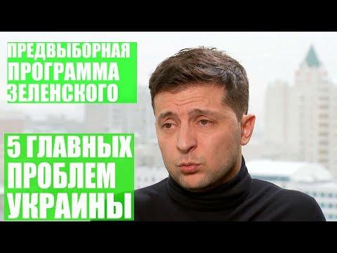 Предвыборная программа Владимира Зеленского - 5 главных проблем Украины