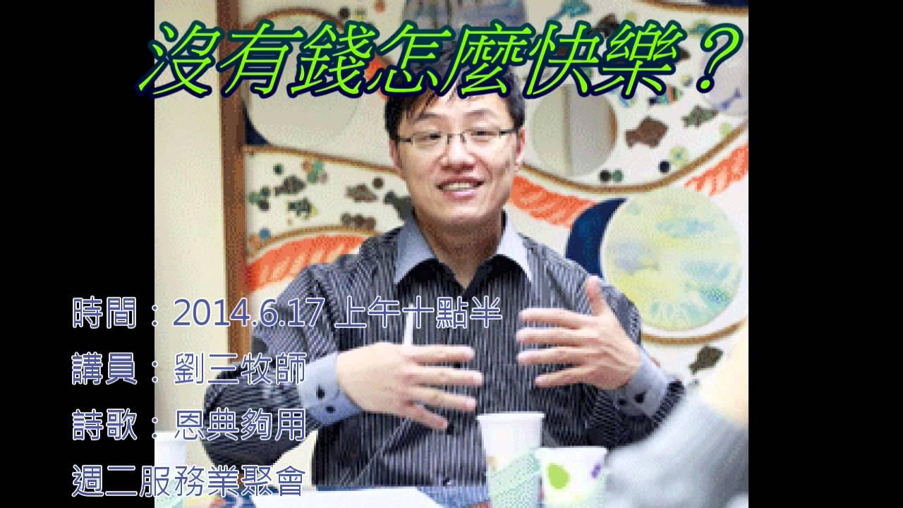 「週二早安」-6/17《沒有錢怎麼快樂?》-劉三牧師 - YouTube