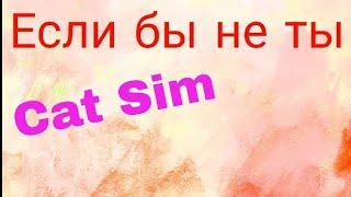 """Cat Sim клип: """"если бы не ты"""" (чит. Описание! 😋)"""