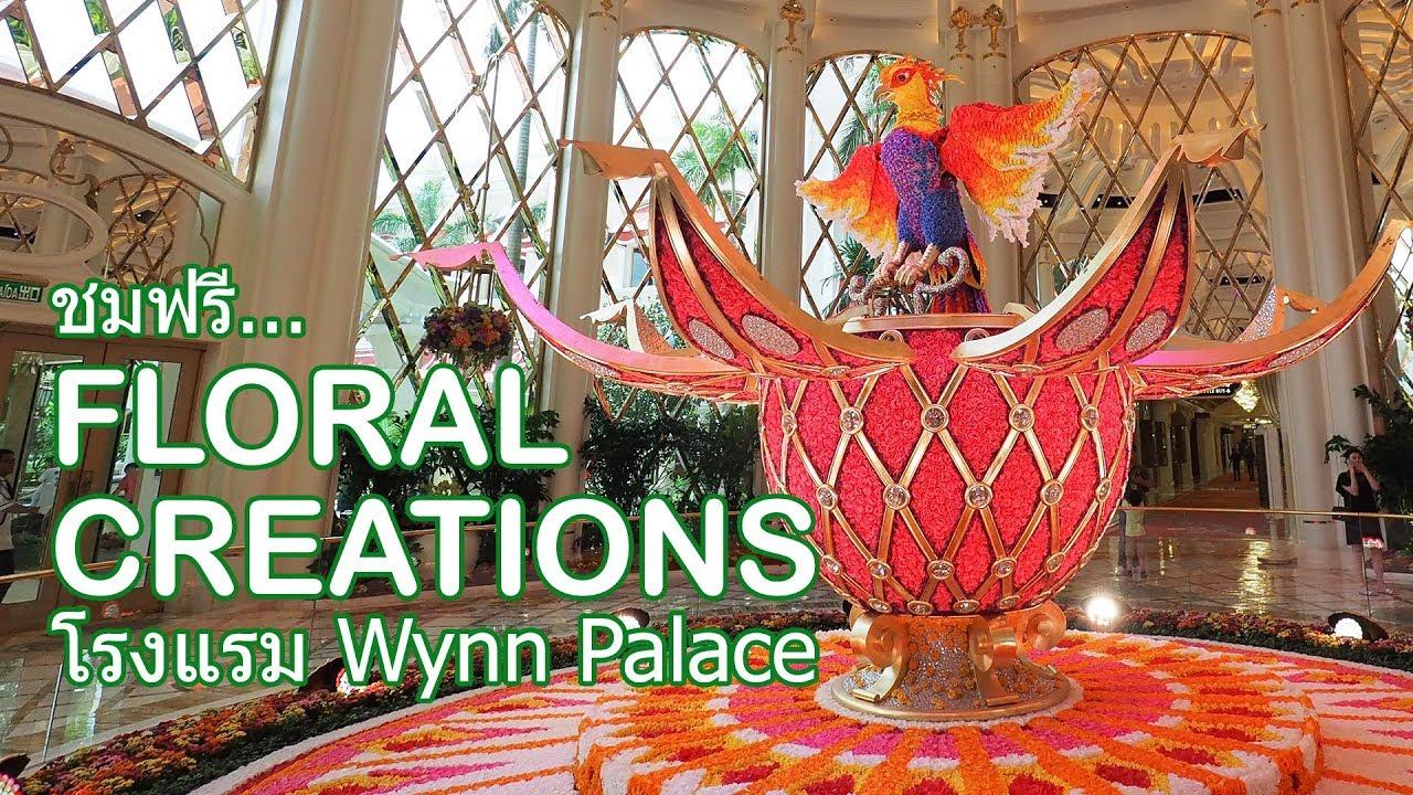 เที่ยวมาเก๊า : FLORAL CREATIONS ชมฟรี ที่ Wynn Palace