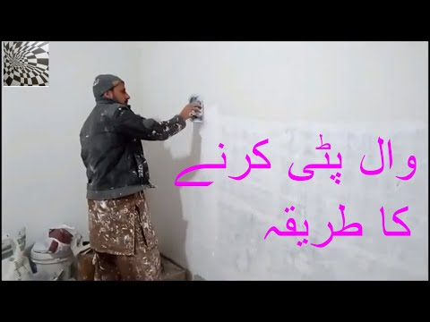 How To Apply Birla White Wallcare Putty on Your Wall?Pakistan design
