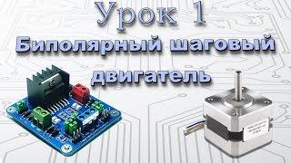 видео Управление биполярным шаговым двигателем. Часть 2. Схема с контроллером PIC12F629 и драйвером L293D