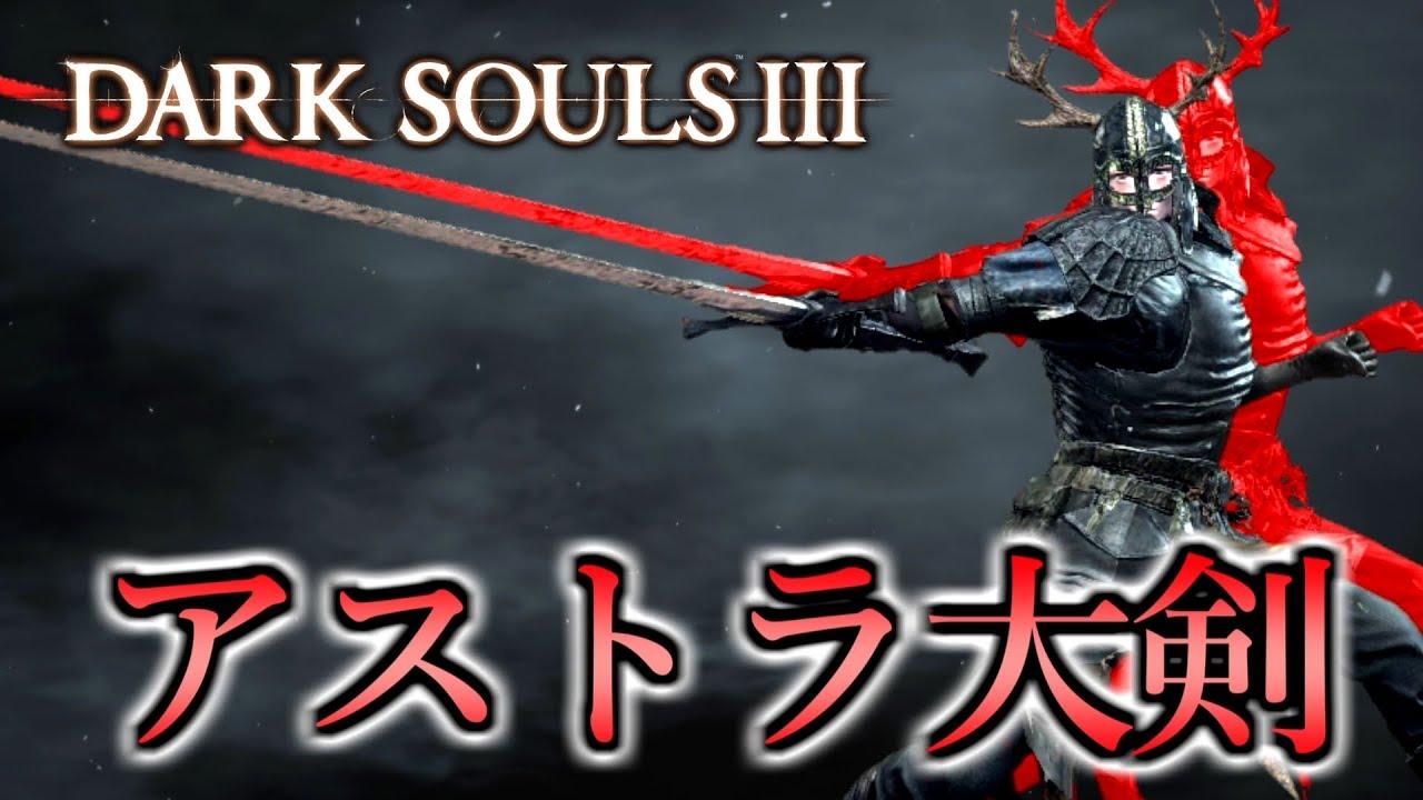 【ダークソウル3侵入】突撃こそロマン!アストラ大剣は至高の特大剣【DARK SOULS 3】