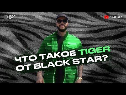 ВЫПУСК 1. Что такое BLACK STAR TIGER?