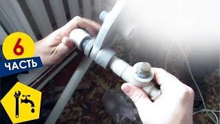 ✅ Двухтрубная система отопления: как паять трубы через порог / Ремонт сантехники