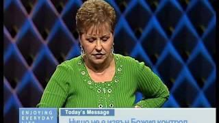 27 Джойс Майер - Нищо не е извън Божия контрол