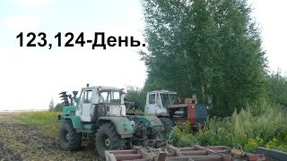 123,124-Д.Погнутый вал на БДТ-7.Дисковка зяби на тракторах Т-150К