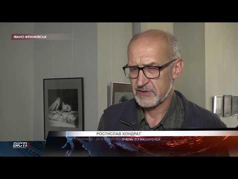 """Бієнале """"Фотопортрет-2019"""""""