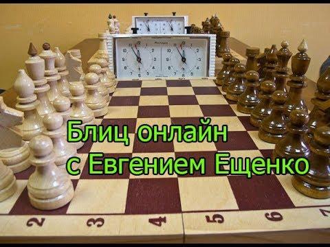 МОЩНАЯ ФРАНЦУЗСКАЯ. Блиц онлайн. Шахматы