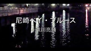2012年11月23日発表 わらべ唄ロック歌手 衣川亮輔の楽曲です。 尼崎の温...
