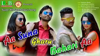 Aa Suna Gharu Bahari Aa #New Sambalpuri Song #Singer- Umakant Barik #Music- Bhakta Prasad Barik