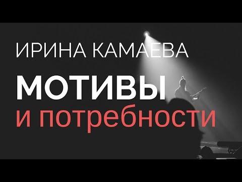 Ирина Камаева  Мотивы и потребности