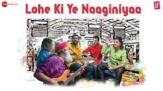 Lohe Ki Ye Naaginiyaa - Official Music Video | Indian Ocean | Swanand Kirkire | Living Foodz