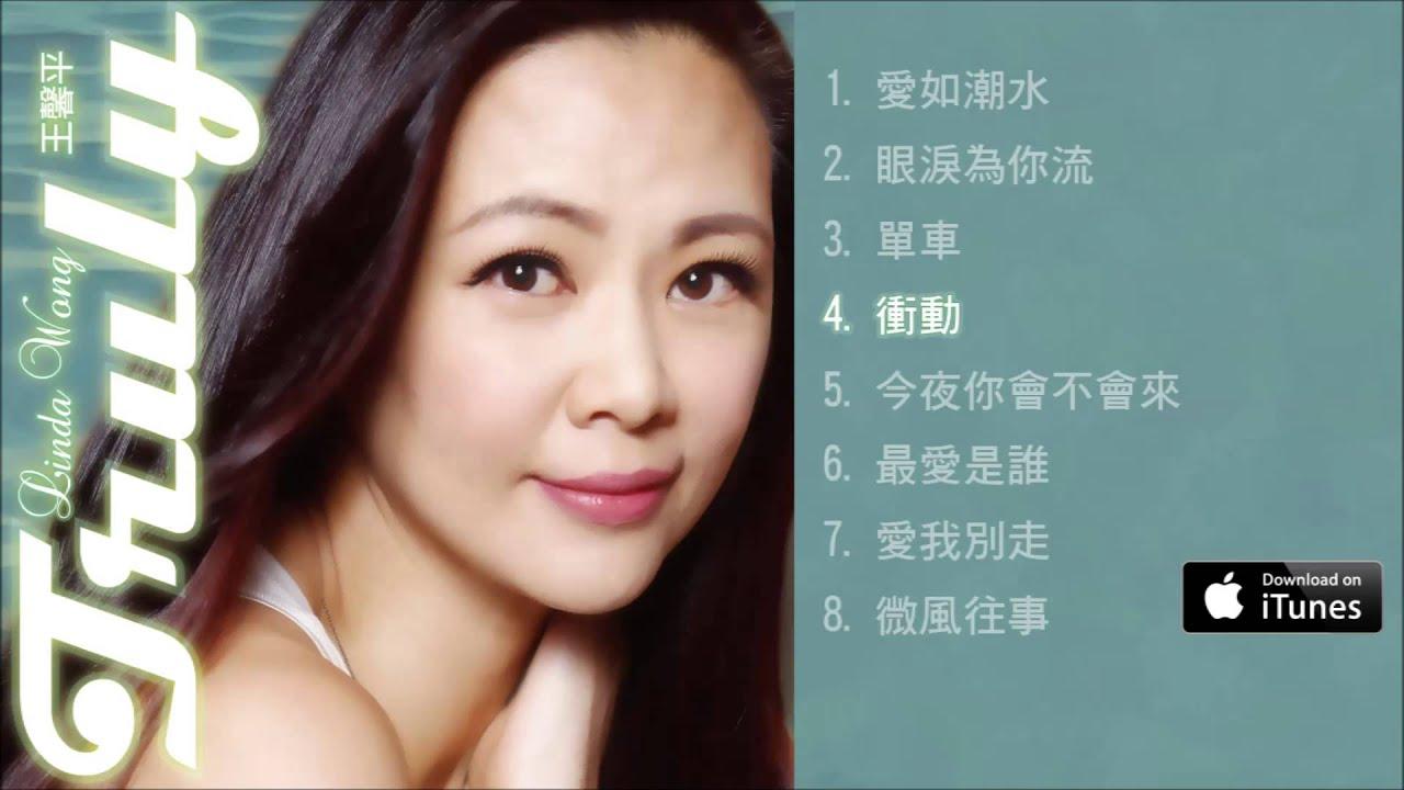 王馨平 Linda Wong《Truly》大碟試聽 [Official] [官方 ...: http://www.youtube.com/watch?v=dVQSDUmA3Bs
