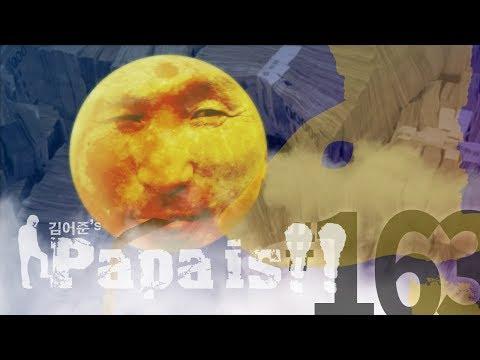 """[김어준의 파파이스#163] MB특집[3] """"다스는 누구 겁니까"""""""