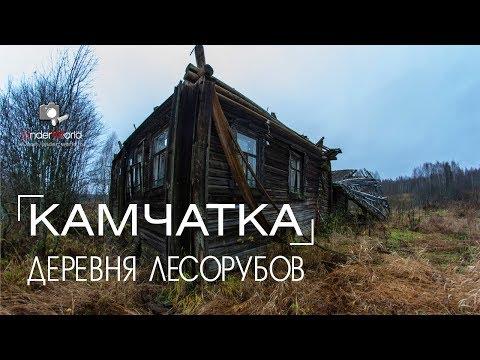 Забытая Россия | КАМЧАТКА - Заброшенные деревни Ярославской области