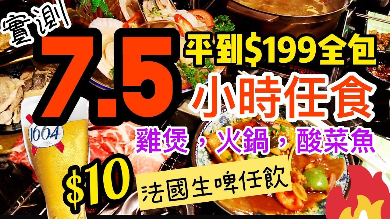 【香港美食】挑戰 $199 全包 全日7.5小時  火鍋放題 ⚡️ 任飲 任食 $10 仲任飲法國生啤 !漁品 | 吃喝玩樂