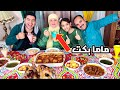 سفره اول ايام شهر رمضان (ماما بكت وصعبت علينا)