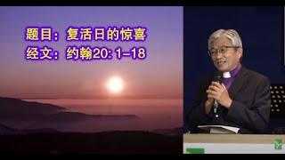 主日 4/4/2021,华语崇拜