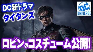 【楽しみ】DC新ドラマ『タイタンズ』ロビンのコスチューム画像が公開!!