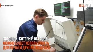 Будущее наступило: екатеринбуржцы научились печатать человеческие органы на 3D-принтере