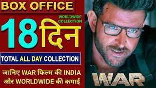 WAR Box Office Collection | Hrithik Roshan | Tiger Shroff | WAR Movie Collection Day 18 | #WAR