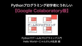 【Google Colaboratory版】PythonでゲームAIプログラミン