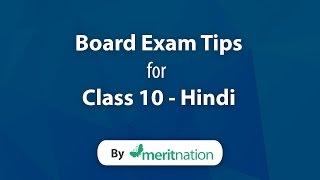 CBSE Class 10 : Hindi Tips