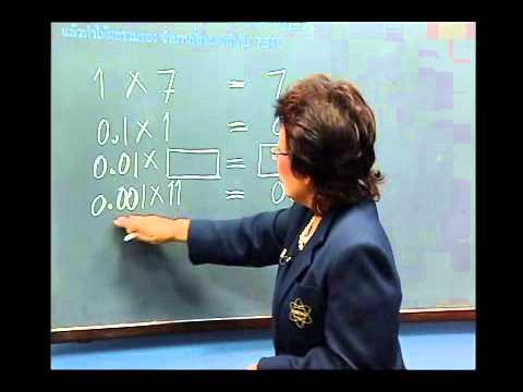 เฉลยข้อสอบ TME คณิตศาสตร์ ปี 2553 ชั้น ป.5 ข้อที่ 8