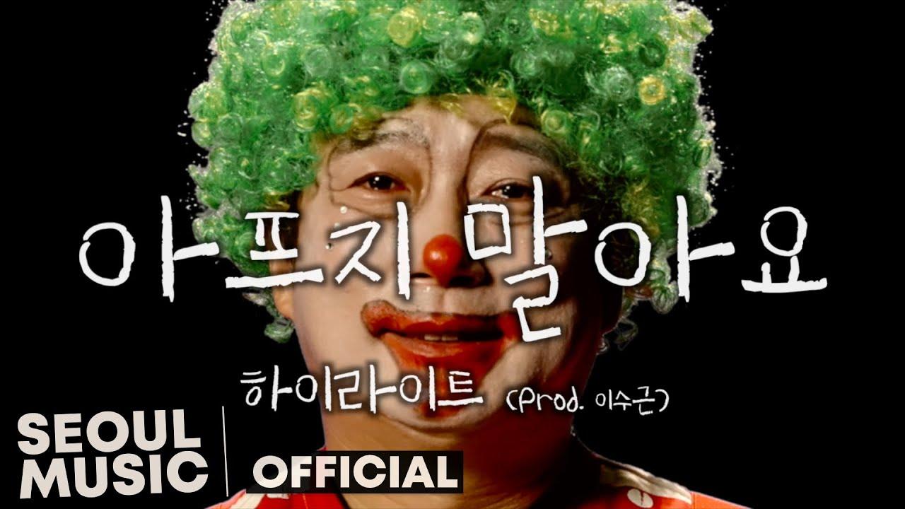 [MV] 하이라이트, 김유주 - 아프지 말아요 (Prod. 이수근) / Official Music Video