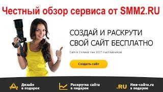 Setup.ru. Обзор сервиса setup.ru. Честный обзор конструктора сайтов setupru от SMM2.RU