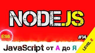 JavaScript уроки ES6 – Современная разработка Node.JS в помощь / ДЗ / L2 / #14