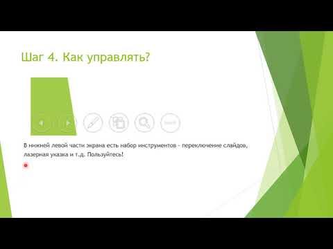 Презентация видеоуроки
