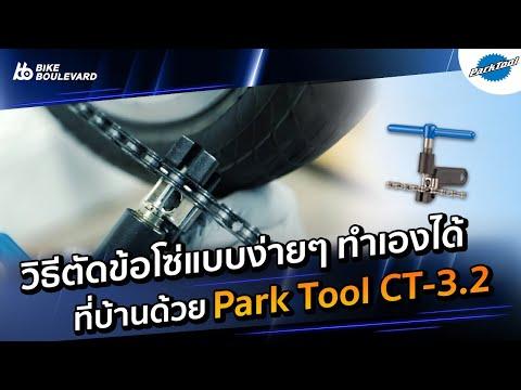 ถอดและตัดต่อโซ่ ด้วยเครื่องมือ Park Tool CT3.2