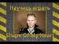 Как играть Sting Shape Of My Heart Уроки игры на гитаре mp3